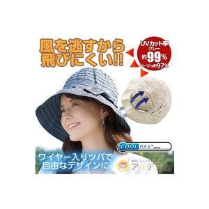 UV帽子 紫外線対策 風を逃がして飛びにくいUVハット 「送...