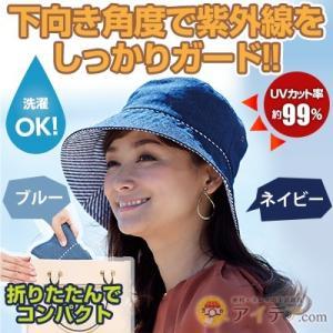 帽子 ハット デニム UV 紫外線対策 日焼け防止 夏 髪型...