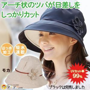 UVカット率99%  ふんわりアーチUVコサージュ帽子  コ...