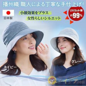 UV帽子 UVカット率99%  ふんわりアーチUVデイリー帽...