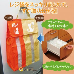 レジ袋ストッカー 収納 エコ袋 ポリ袋 中身が見える大小仕分けポリピュット ネコ コジット(u)