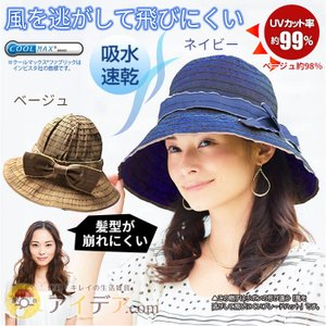 UV帽子 クラッシーUVふんわりアーチ帽子(撥水)  コジッ...