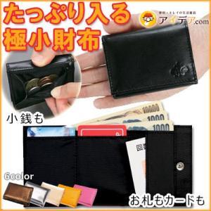アイデア.comオリジナルカラー「ブロンズ」発売! 極小サイズの三つ折財布、カードや小銭も収納できま...