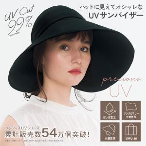 UV帽子 UVカット率99% プレシャスUV コンパクトバイ...