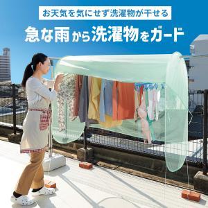 洗濯物 カバー テント 花粉対策 花粉よけカバー 花粉 ほこ...