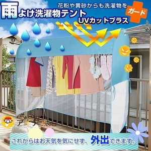 洗濯物 テント ベランダ 雨よけ洗濯物テントUVカットプラス コジット