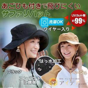 帽子 レディース ハット UVカット 紫外線対策 撥水 ストッパー付 とびにくい洗えるサファリハット...