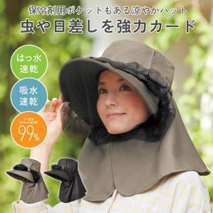 涼やか虫除けガーデニングUV帽子  コジット...