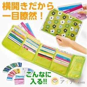 【メール便】カード収納40枚 一目瞭然バッグインカードケース  コジット