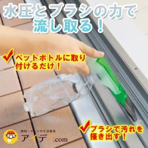 サッシ 掃除 窓 溝 レール すきま汚れ 汚れスッキリ!ジェット水圧ブラシ 「メール便不可」コジット