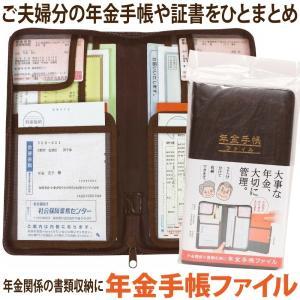 年金手帳の管理、保管に便利。ご夫婦2人分を管理できます。 製品サイズ:縦26.5×横15×マチ2.5...
