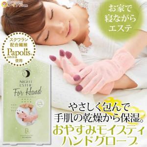 メール便可!お家で寝ながらエステ。 手肌の乾燥対策に、手肌をやさしく包んで保湿。スクワラン配合繊維パ...