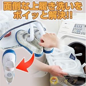 洗濯ネット 靴用 上靴洗濯  靴 洗濯機 ゴシゴシ上履き洗濯ネット  コジット