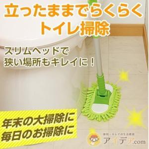 モップ トイレ掃除 トイレ床 マイクロファイバースリムトイレ床用モップ 「メール便不可」コジット