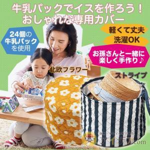 椅子カバー イスカバー 手作りカバー 工作 キルティング 子供用 牛乳パックチェアカバー「メール便不可」コジット