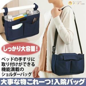 ショルダーバッグ 2Way 大容量 軽い 仕分けポケット 日本製 大事な物これ一つ!入院バッグ 「メール便」コジット|cogit