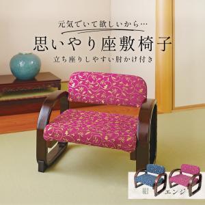 座椅子  膝痛 思いやり座敷椅子「送料無料」 コジット...