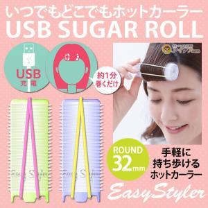 USBで充電して使えるホットカーラー 韓国で人気!手軽に持ち歩けるUSBに繋げてヘアのお手入れ  [...