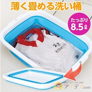 使わない時は、コンパクトに収納できる。たっぷり8.5リットル入る桶。畳むと厚さ約4cmだから、片付け...