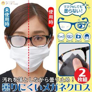 眼鏡クロス 曇り止め 繰り返し使える めがね拭き 眼鏡 曇りにくいメガネ