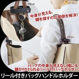 バッグホルダー リール キーホルダー 鍵の紛失防止 牛革 リール付きバッグハンドルホルダー 「メール便」コジット|cogit