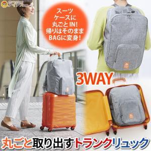 リュック トランク バッグ 鞄 トラベルバッグ 折りたたみ 丸ごと取り出すトランクリュック 「メール便不可」コジット|cogit