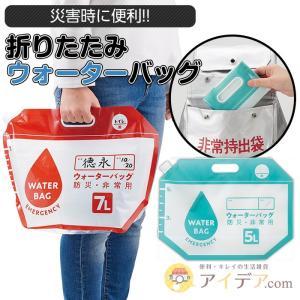 災害時やレジャーに便利!折りたためる給水バッグ2個セット!女性も持ちやすい。万が一の災害や避難時に必...