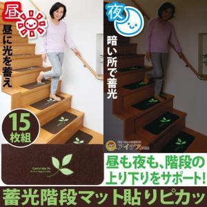 マット 蓄光 階段 光 シート 玄関 トイレ 蓄光階段マット 貼りピカッ「メール便不可」コジット|cogit