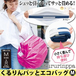 エコバッグ レインバッグ 雨カバー バッグカバー レイングッズ 雨対策 くるりんパッとエコバッグM [コジット]「メール便不可」|cogit