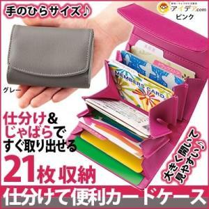カードケース 大容量 じゃばら カード収納 仕分け レディース メンズ 仕分けて便利カードケース コ...