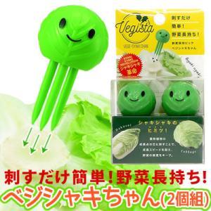 野菜 保存 葉物野菜 台所用品 鮮度保持 ピック ベジシャキちゃん(2個組)「メール便不可」コジット|cogit