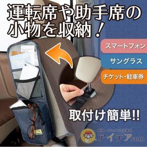 車 収納 ポケット メッシュ シート カー用品 カー収納シーとサイドポケット 「メール便」コジット|cogit