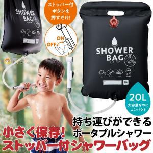 簡易シャワー ポータブルシャワー アウトドア レジャー 防災 BBQ 海水浴 介護 小さく保存!ストッパー付シャワーバッグ [コジット]「メール便不可」|cogit