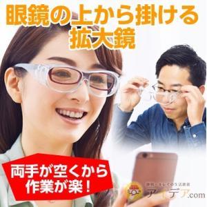 ルーペ 拡大鏡 メガネ 拡大鏡オーバーグラス コジット