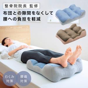 足枕 フットピロー 足まくら 脚枕 むくみ 睡眠 足クッション 腰痛対策 脚クッション リラックス ...