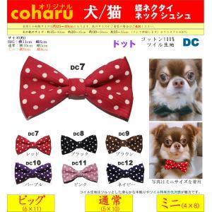 犬 猫 ペット アクセサリー  蝶ネクタイ ボウタイ bowtie 首輪 シュシュ|coharu|02