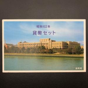 昭和62年 通常貨幣セット(1987年)
