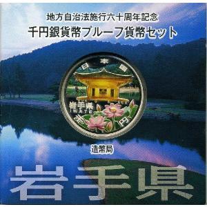 岩手Aセット(平成23年)1000円銀貨 地方自治法施行60周年記念千円銀貨