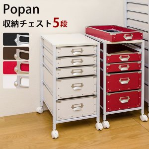 Popan 収納チェスト 5段です  引出しは軽くて丈夫な硬質パルプボード製です(水に弱い性質のため...