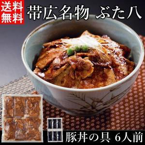 送料無料 産直 帯広名物 ぶた八の豚丼の具 豚丼の具 約130g×6 たれ約10g×6