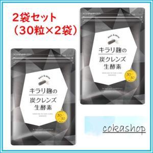 キラリ麹の炭クレンズ 生酵素 30粒×2袋セット  ★送料無料★