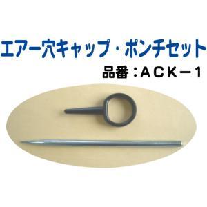エアー穴キャップ・ポンチセット ACK-1 cokkun