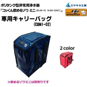 ポリタンク用キャリーバック〜ポリタンク型非常用浄水器「コッくん飲めるゾウミニ」が収納できる〜 cokkun
