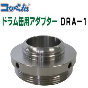 ドラム管用アダプター DRA-1 cokkun
