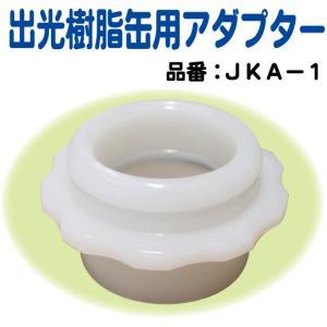出光樹脂缶用アダプター JKA-1 cokkun
