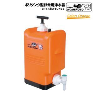 非常用 ポリタンク型浄水器「コッくん飲めるゾウミニ」|cokkun