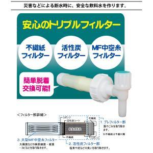 非常用 ポリタンク型浄水器「コッくん飲めるゾウミニ」|cokkun|03