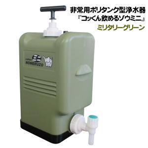 【製造元直販】ポリタンク型非常用浄水器「コッくん飲めるゾウミニ」 カラー:ミリタリーグリーン  〜キャンプ・サーフィン・海水浴など普段使いも〜 cokkun