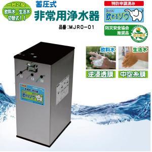 非常用 蓄圧式浄水器「飲めるゾウ」 〜農薬、毒物も除去 災害時にの河川、雨水、貯水槽などの水を安全な飲料水に!〜|cokkun