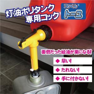 灯油ポリタンク専用コック「コッくんトーユ」 コック単体|cokkun